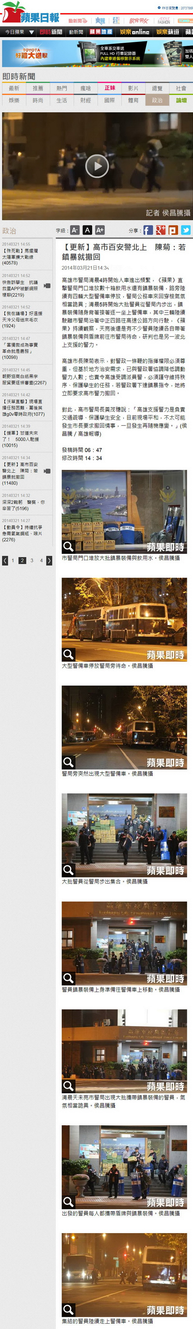 【更新】高市百安警北上陳菊:若鎮暴就撤回-2014.03.21.jpg