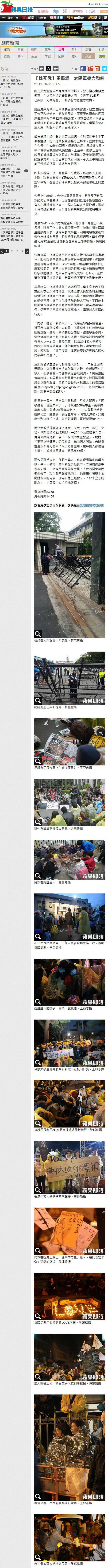 【殊死戰】馬擺爛太陽軍擴大戰線-2014.03.21.jpg