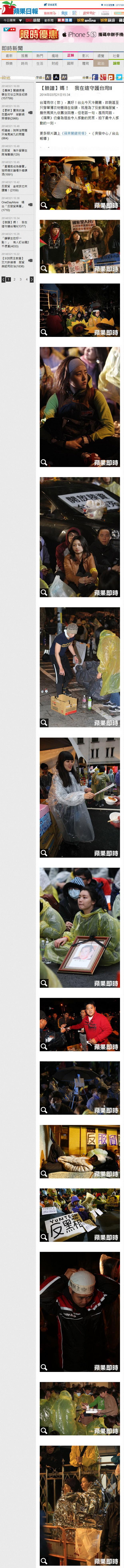 【臉譜】媽!我在這守護台灣II-2014.03.21.jpg