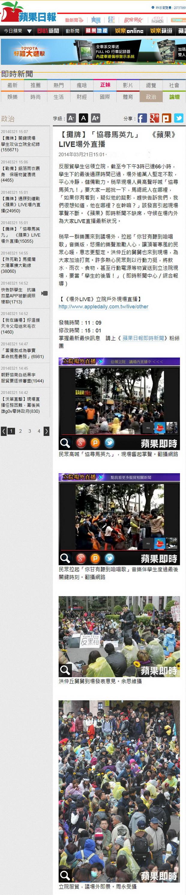 【攤牌】「協尋馬英九」-2014.03.21.jpg