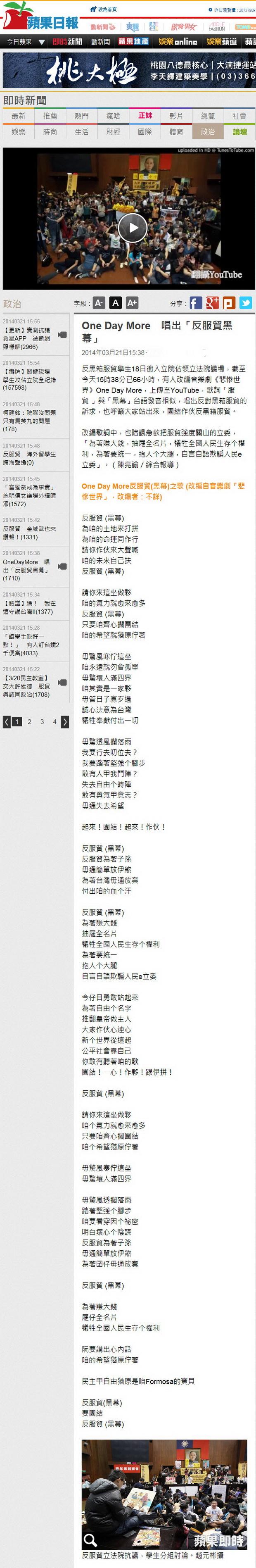 One Day More唱出「反服貿黑幕」 -2014.03.21.jpg