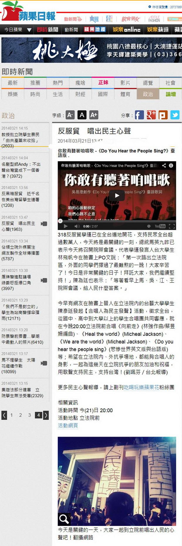 反服貿唱出民主心聲 -2014.03.21.jpg