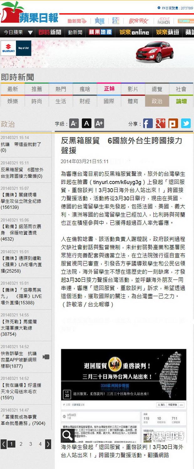 反黑箱服貿6國旅外台生跨國接力聲援  -2014.03.21.jpg