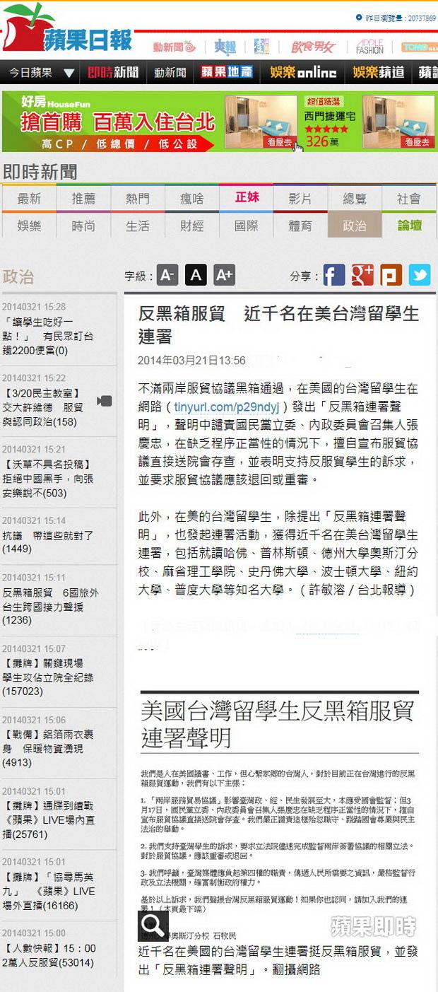 反黑箱服貿近千名在美台灣留學生連署-2014.03.21.jpg