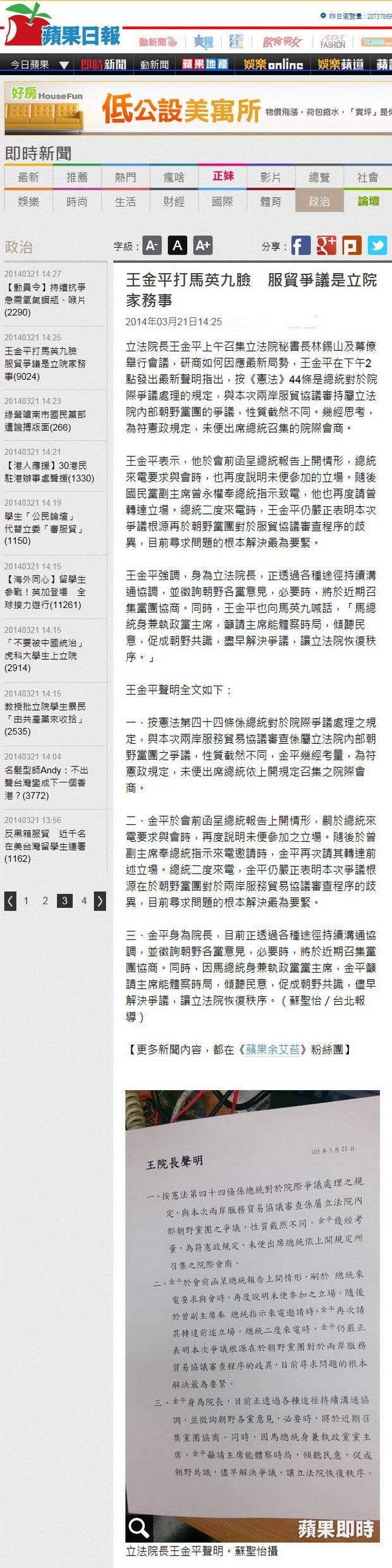 王金平打馬英九臉服貿爭議是立院家務事-2014.03.21.jpg