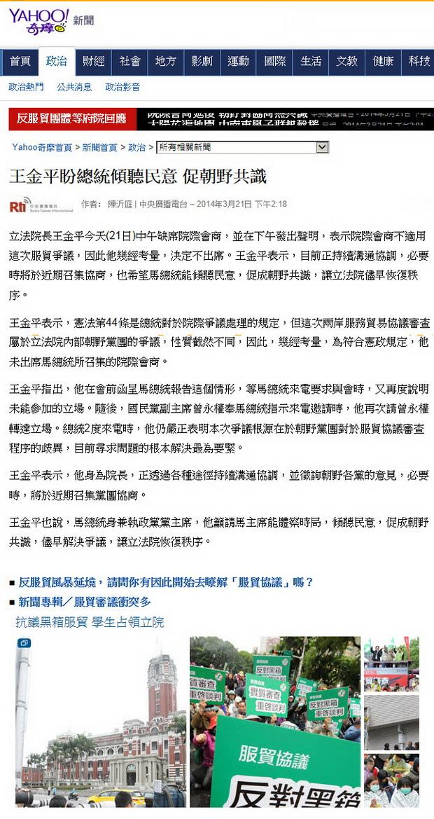 王金平盼總統傾聽民意 促朝野共識-2014.03.21.jpg
