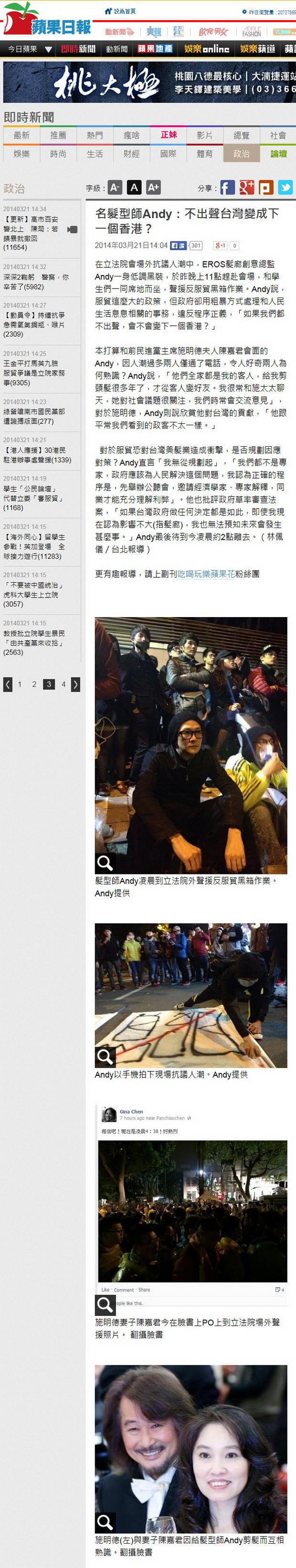 名髮型師Andy:不出聲台灣變成下一個香港?-2014.03.21.jpg