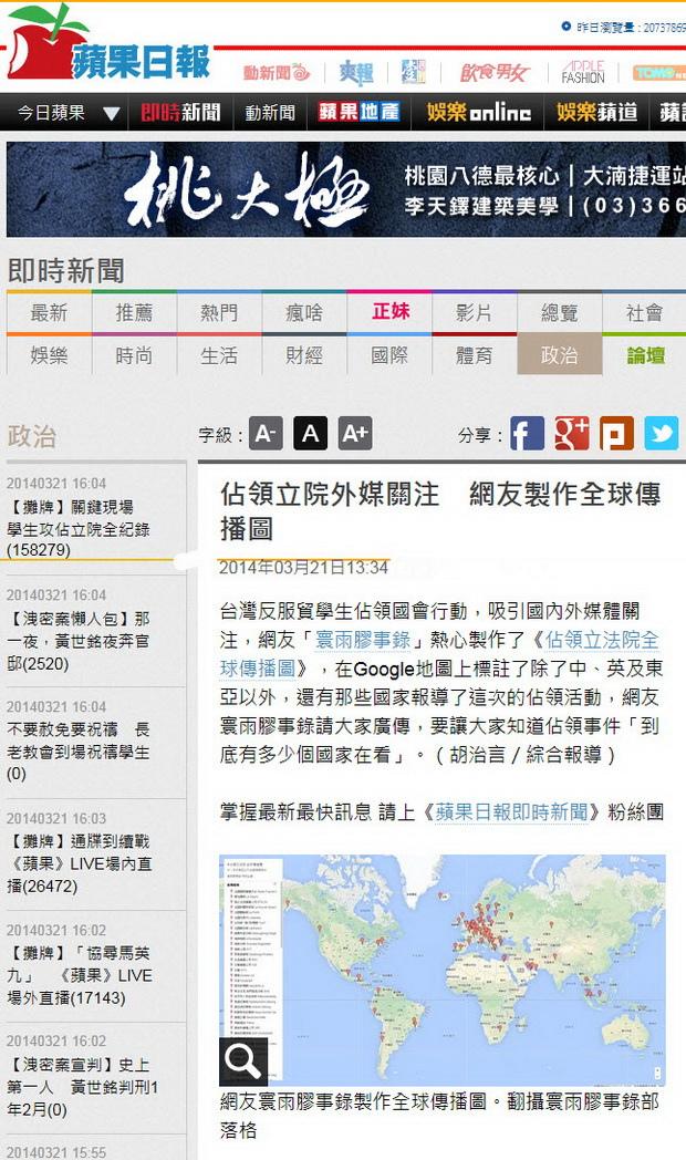 佔領立院外媒關注網友製作全球傳播圖-2014.03.21.jpg
