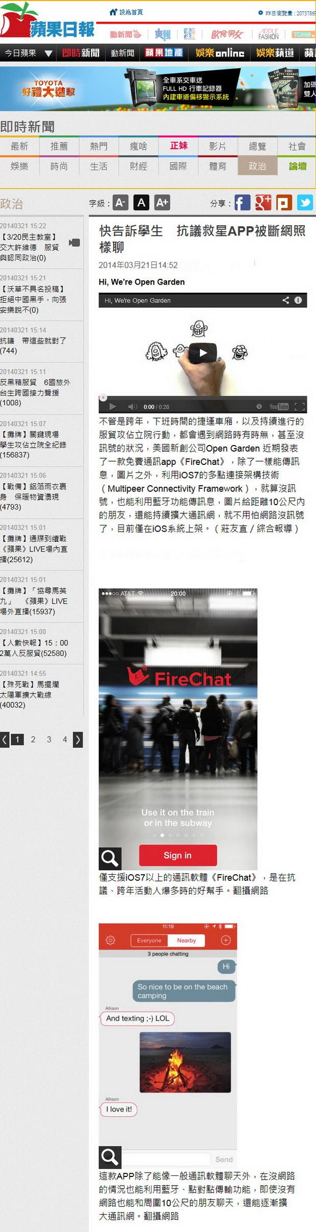 快告訴學生抗議救星APP被斷網照樣聊-2014.03.21.jpg
