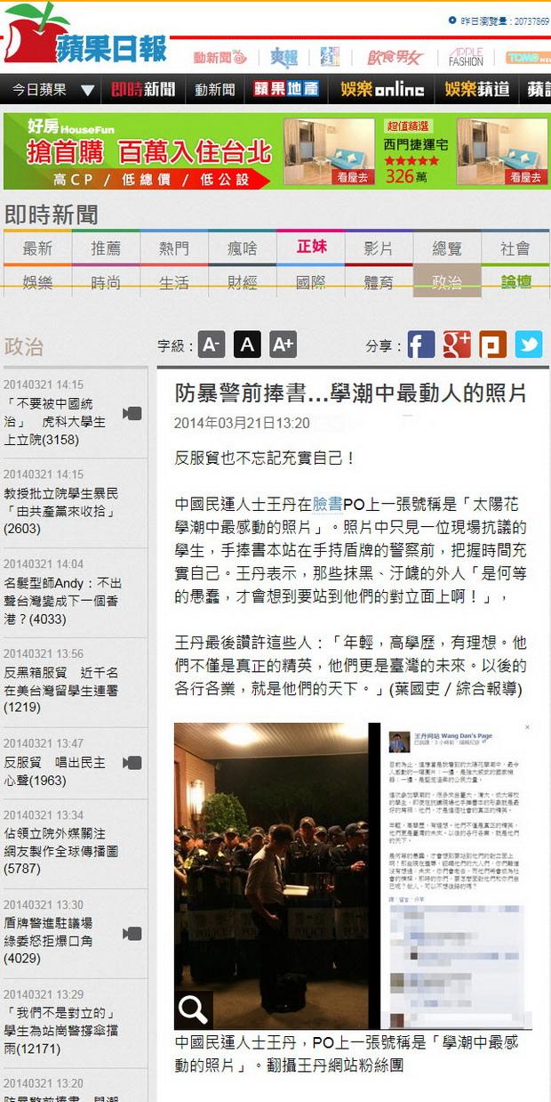 防暴警前捧書…學潮中最動人的照片-2014.03.21.jpg