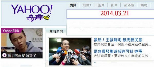 最新!王發聲明 籲馬聽民意-2014.03.21.jpg