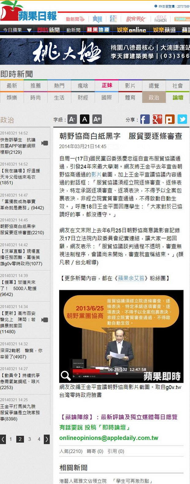 朝野協商白紙黑字服貿要逐條審查 -2014.03.21.jpg