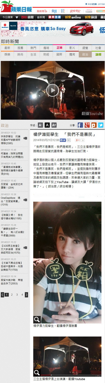 楊伊湄挺學生「我們不是暴民」-2014.03.21.jpg
