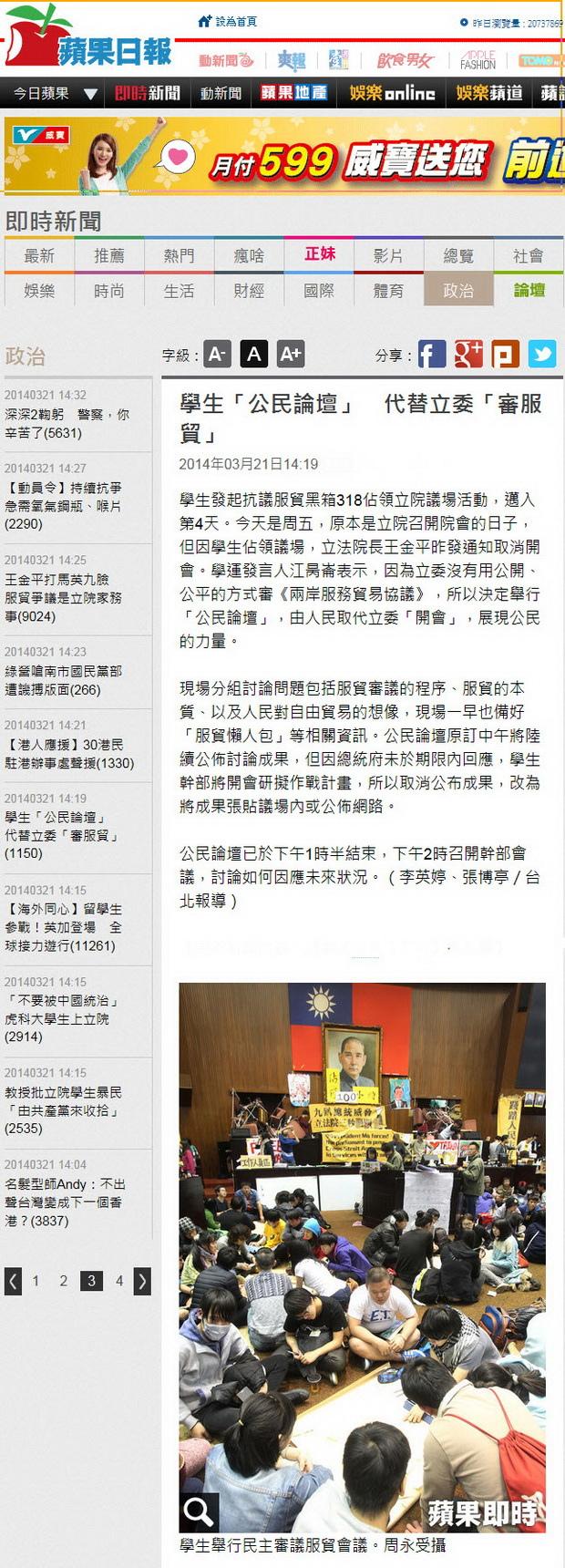 學生「公民論壇」代替立委「審服貿」 -2014.03.21.jpg