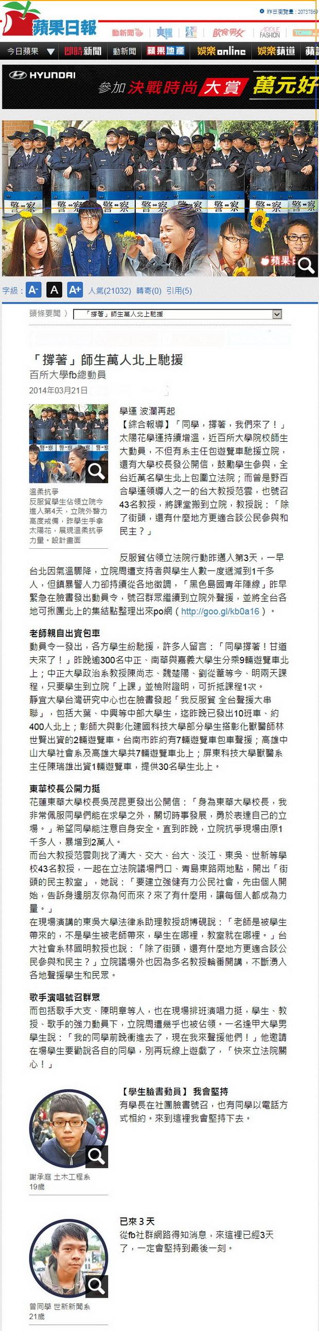 「撐著」師生萬人北上馳援  -2014.03.21.jpg