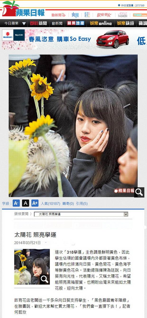 太陽花 照亮學運-2014.03.21.jpg