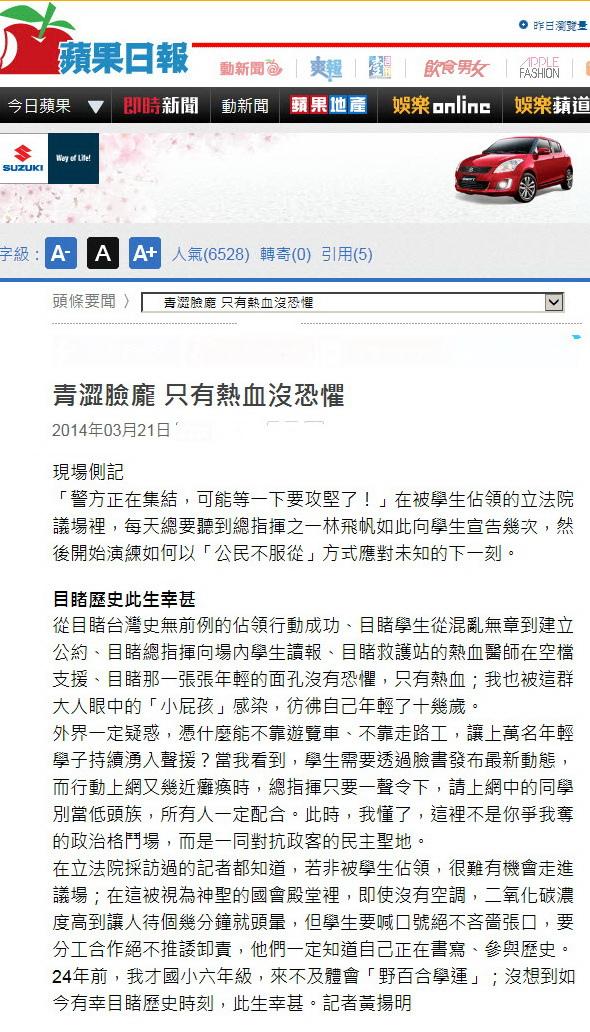 青澀臉龐 只有熱血沒恐懼-2014.03.21.jpg
