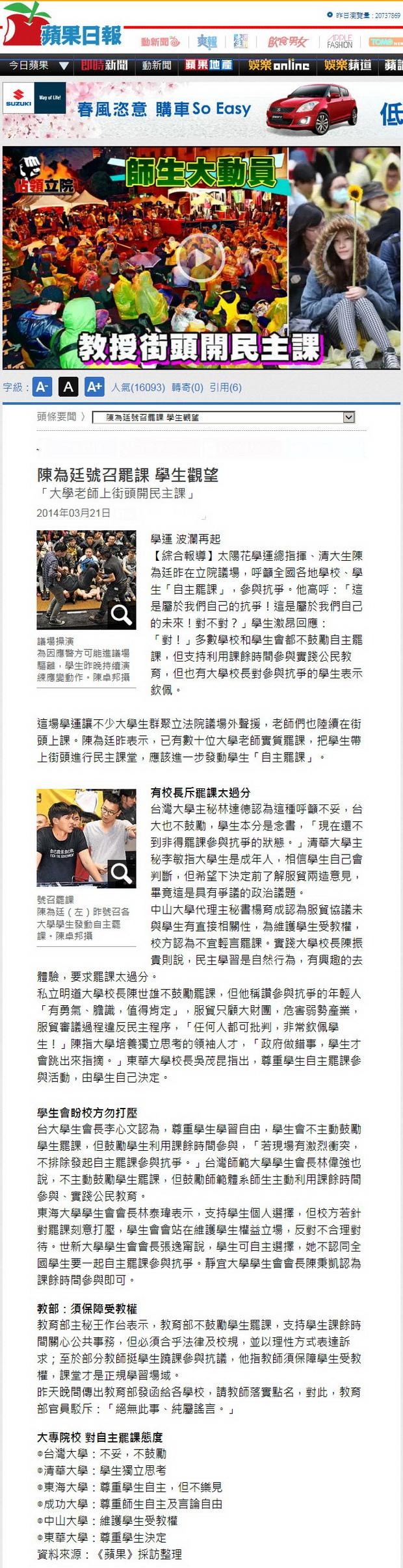 陳為廷號召罷課 學生觀望-2014.03.21.jpg