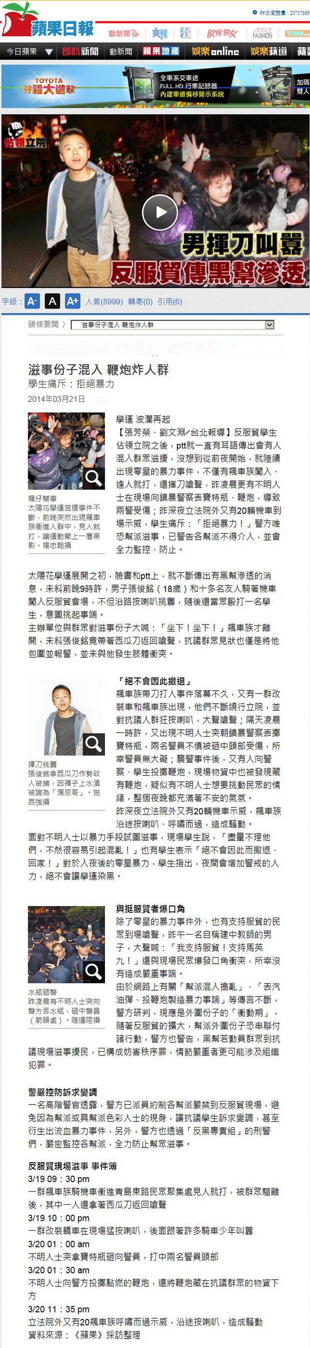 滋事份子混入 鞭炮炸人群-2014.03.21.jpg