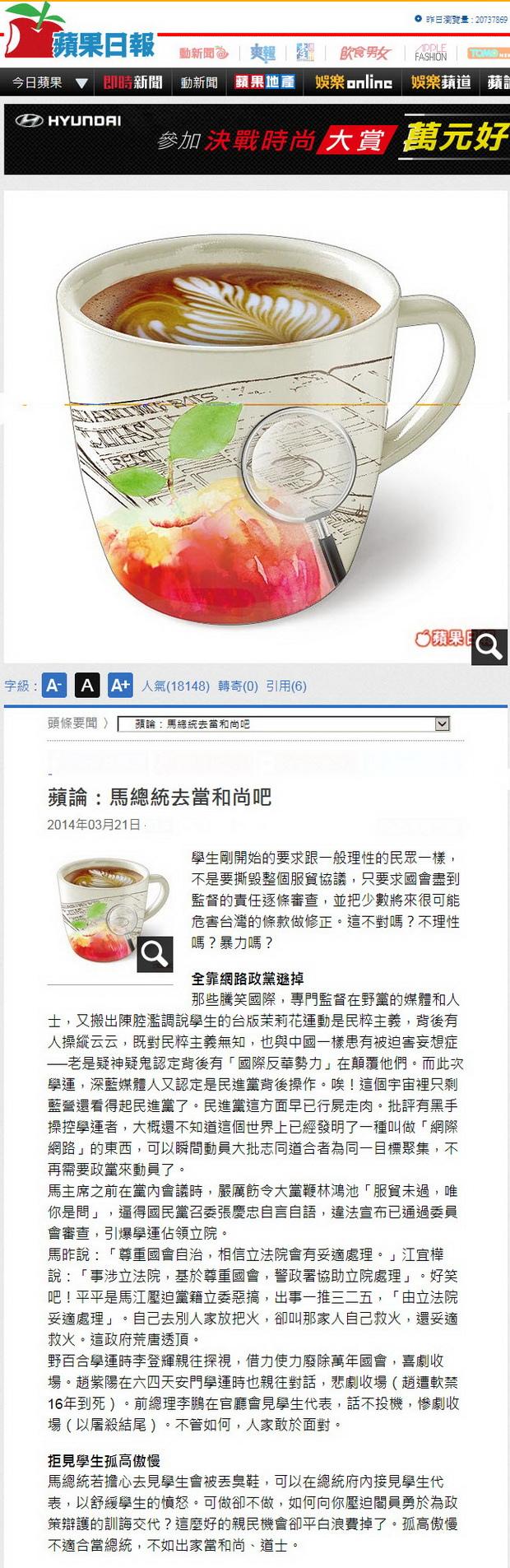 蘋論:馬總統去當和尚吧  -2014.03.21.jpg