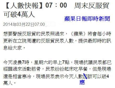【人數快報】07:00 周末反服貿可破4萬人-2014.03.22-02.jpg