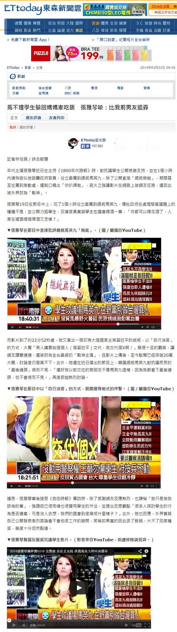 馬不理學生躲回媽媽家吃飯 張雅琴嗆:比我前男友還孬-2014.03.22-02.jpg