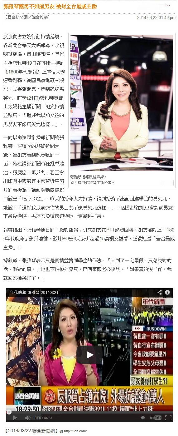 張雅琴酸馬不如前男友 被封全台最威主播  -2014.03.22.jpg
