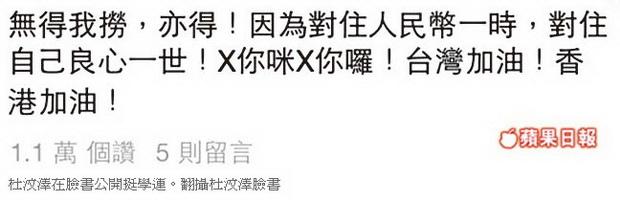 挺台譙中 杜汶澤:X你就X你-2014.03.23-03.jpg