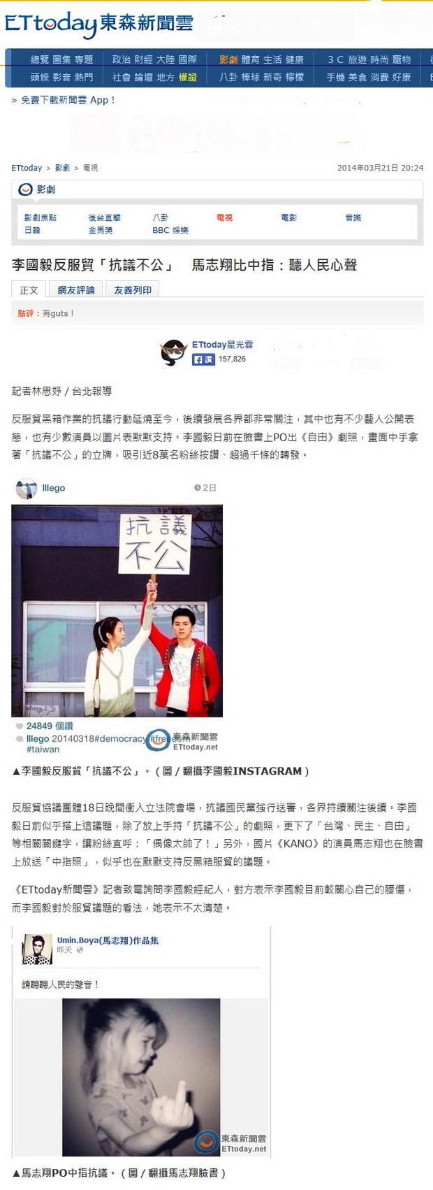 李國毅反服貿「抗議不公」 馬志翔比中指:聽人民心聲 -2014.03.21.jpg
