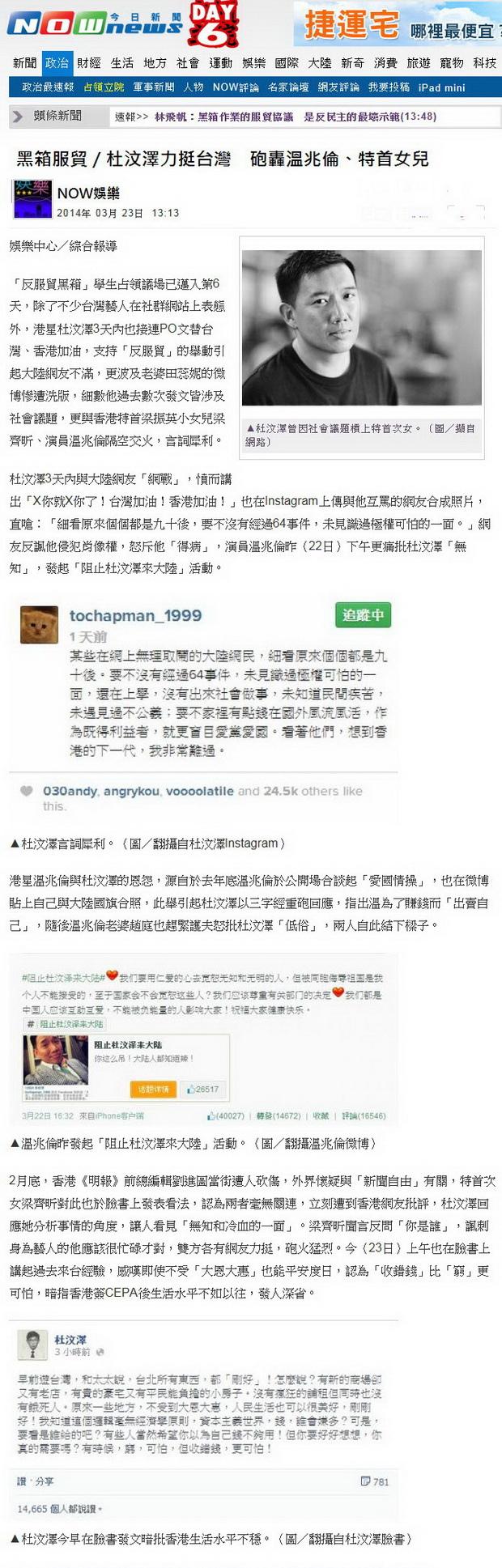 杜汶澤力挺台灣 砲轟溫兆倫、特首女兒 -2014.03.23-02.jpg