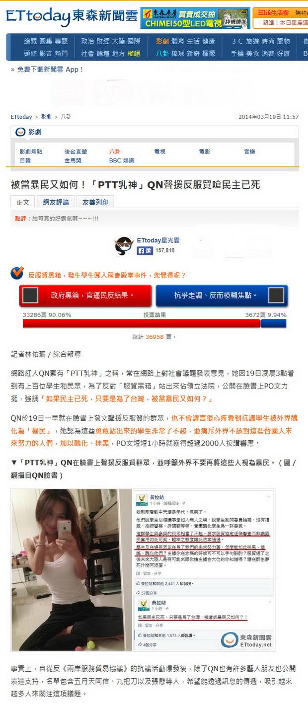被當暴民又如何!「PTT乳神」QN聲援反服貿嗆民主已死 -2014.03.19.jpg