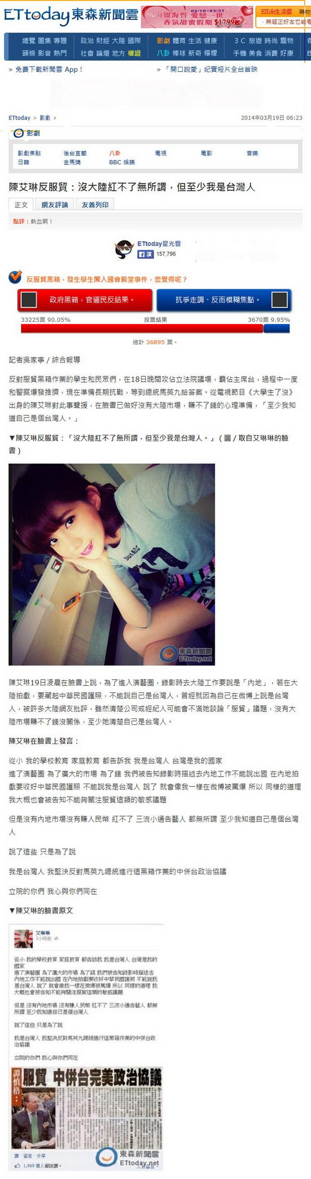 陳艾琳反服貿:沒大陸紅不了無所謂,但至少我是台灣人-2014.03.19.jpg