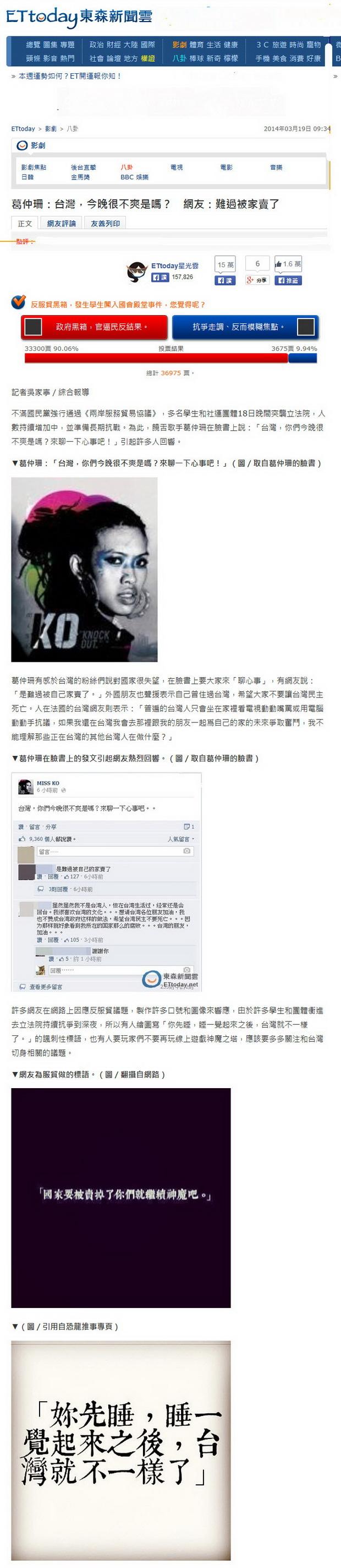 葛仲珊:台灣,今晚很不爽是嗎? 網友:難過被家賣了 -2014.03.19.jpg