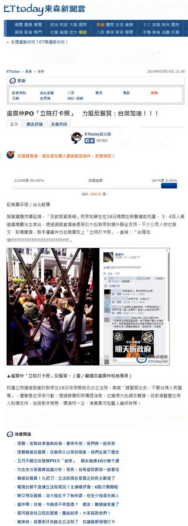 盧廣仲PO「立院打卡照」 力挺反服貿:台灣加油!!!-2014.03.19.jpg