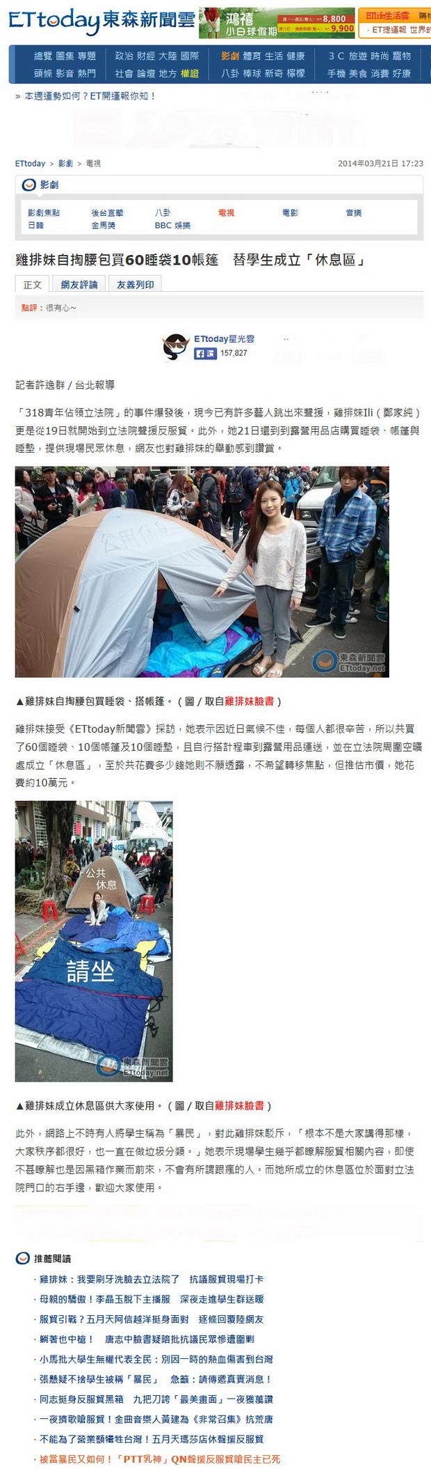 雞排妹自掏腰包買60睡袋10帳篷 替學生成立「休息區」-2014.03.21.jpg