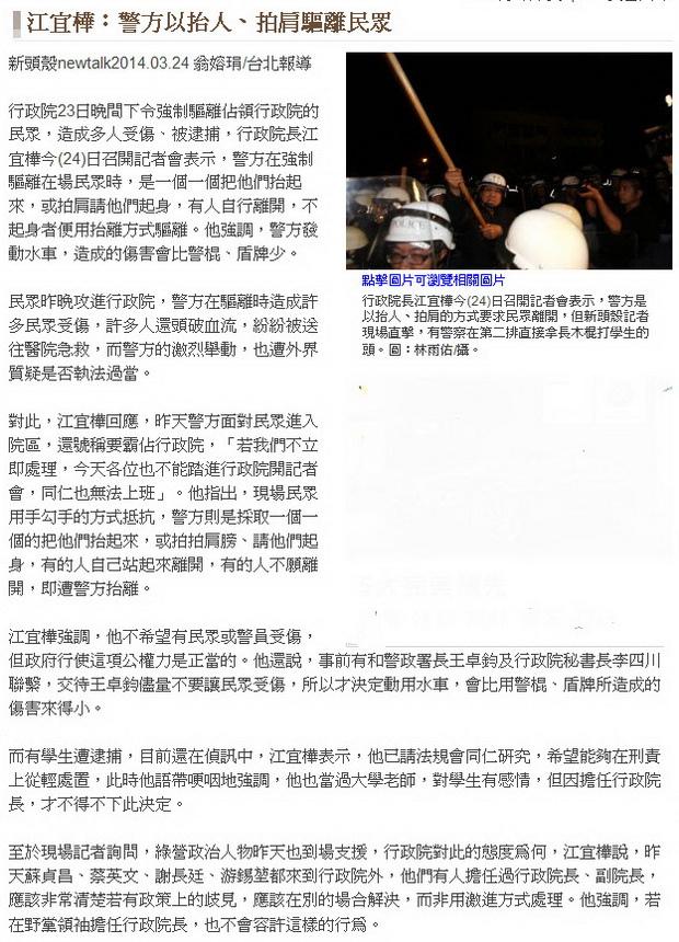 江宜樺:警方以抬人、拍肩驅離民眾 -2014.03.24-01.jpg