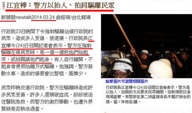 江宜樺:警方以抬人、拍肩驅離民眾 -2014.03.24-02.jpg
