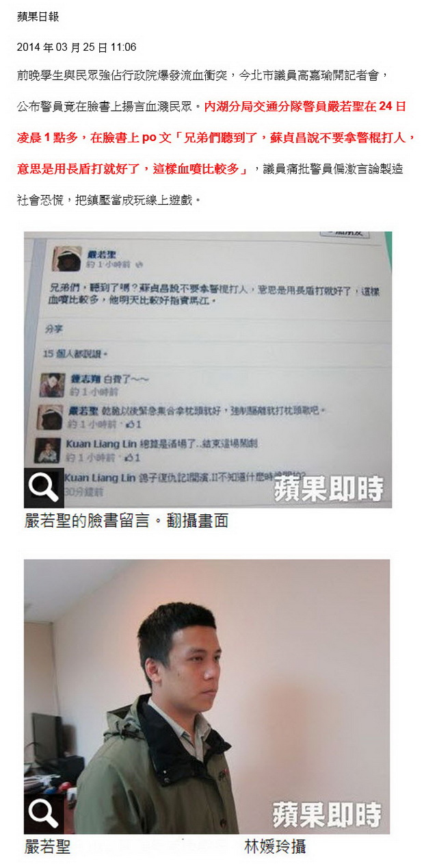 內湖分局交通分隊警員嚴若聖-2014.03.25-01.jpg