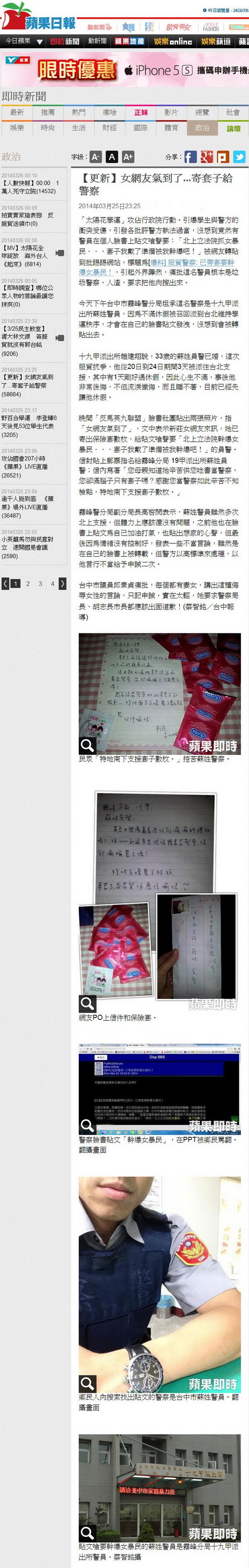 女網友氣到了...寄套子給警察-2014.03.26.jpg