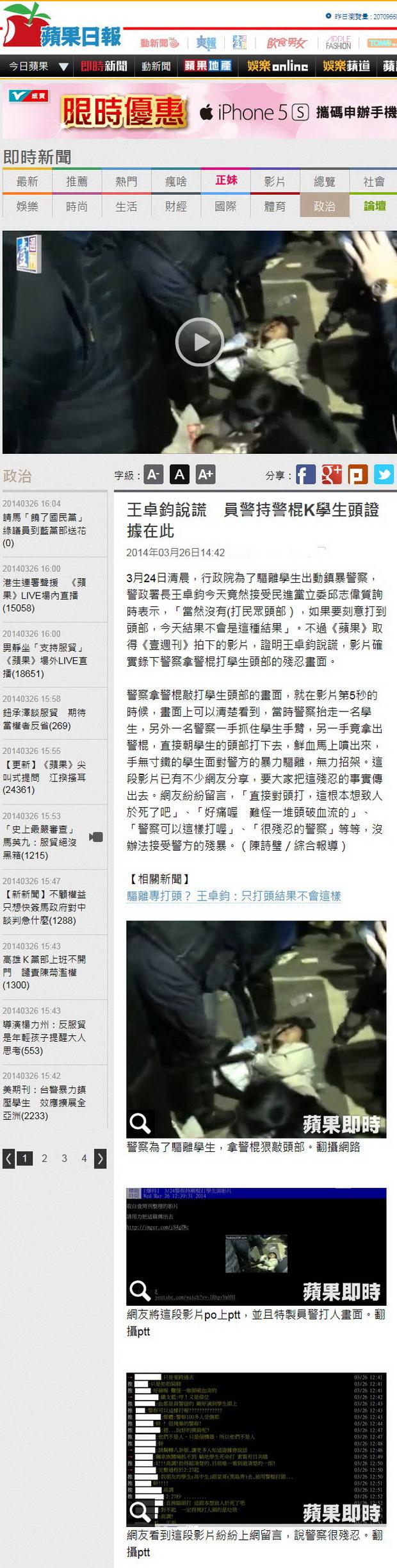 王卓鈞說謊 員警持警棍K學生頭證據在此-2014.03.26.jpg