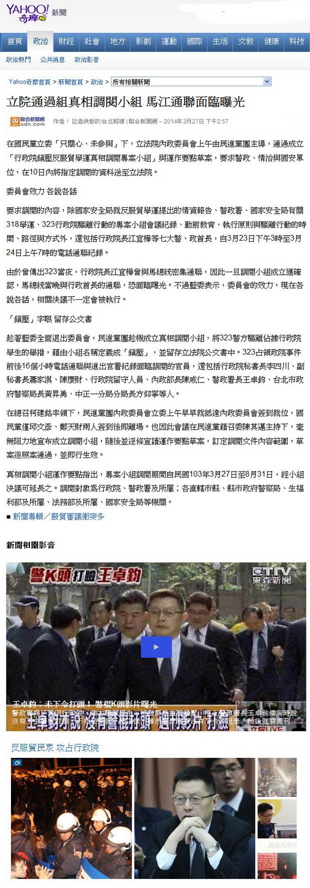 立院通過組真相調閱小組 馬江通聯面臨曝光 --2014.03.27.jpg