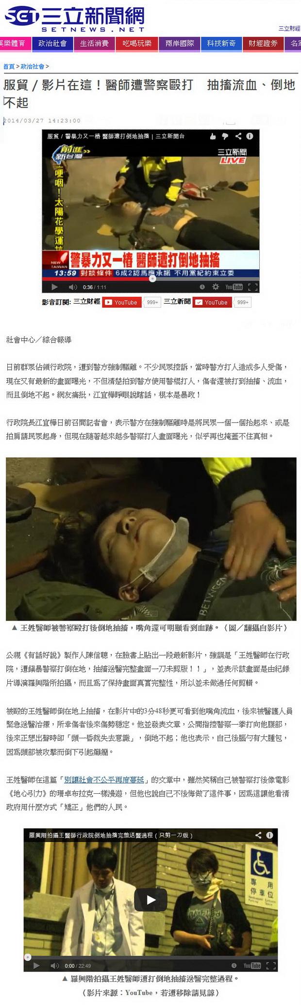 服貿/影片在這!醫師遭警察毆打 抽搐流血、倒地不起-2014.03.27.jpg