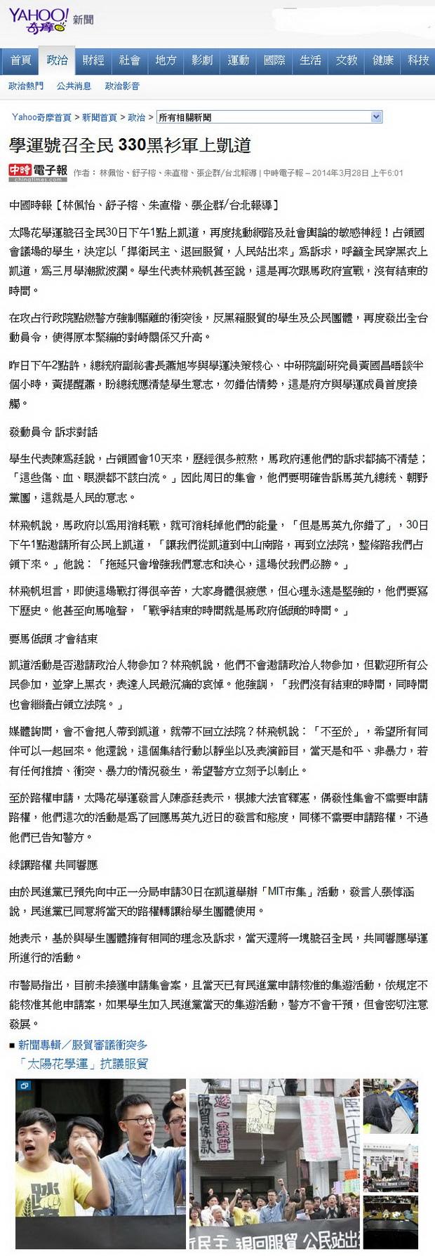 學運號召全民 330黑衫軍上凱道-2014.03.28.jpg