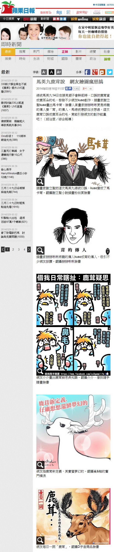 馬英九鹿茸說 網友繪圖瘋惡搞-2014.03.16.jpg