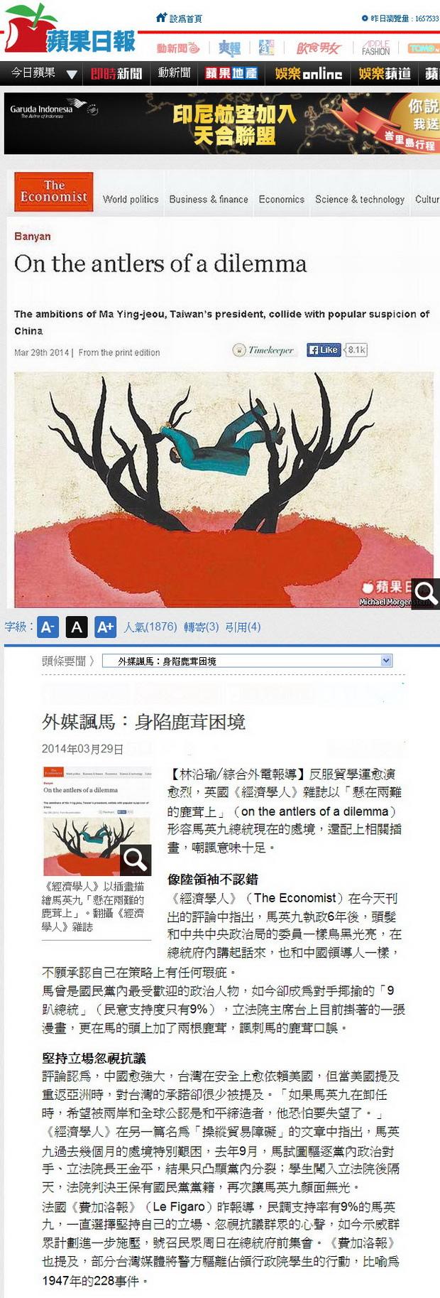 外媒諷馬:身陷鹿茸困境-2013.03.29.jpg