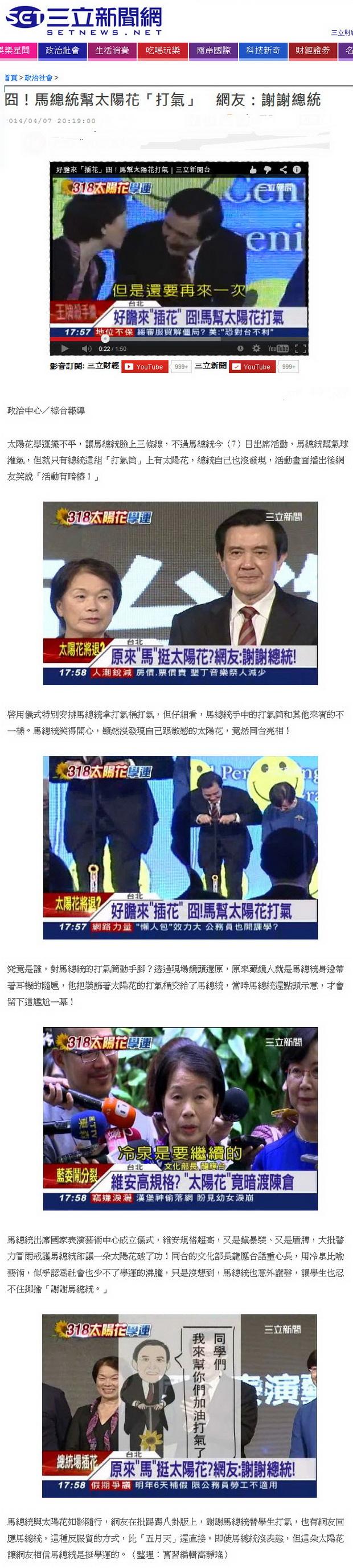 囧!馬總統幫太陽花「打氣」 網友:謝謝總統-2014.04.07.jpg