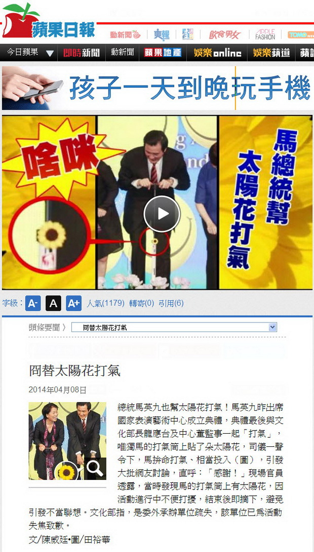 冏替太陽花打氣-2014.04.08-01.jpg