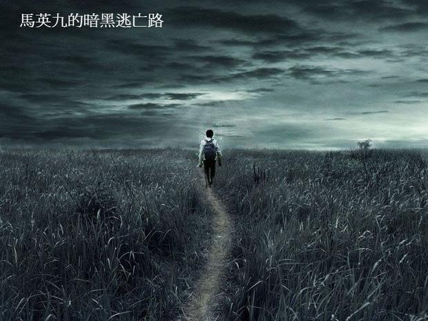 馬英九的暗黑逃亡路-02.jpg