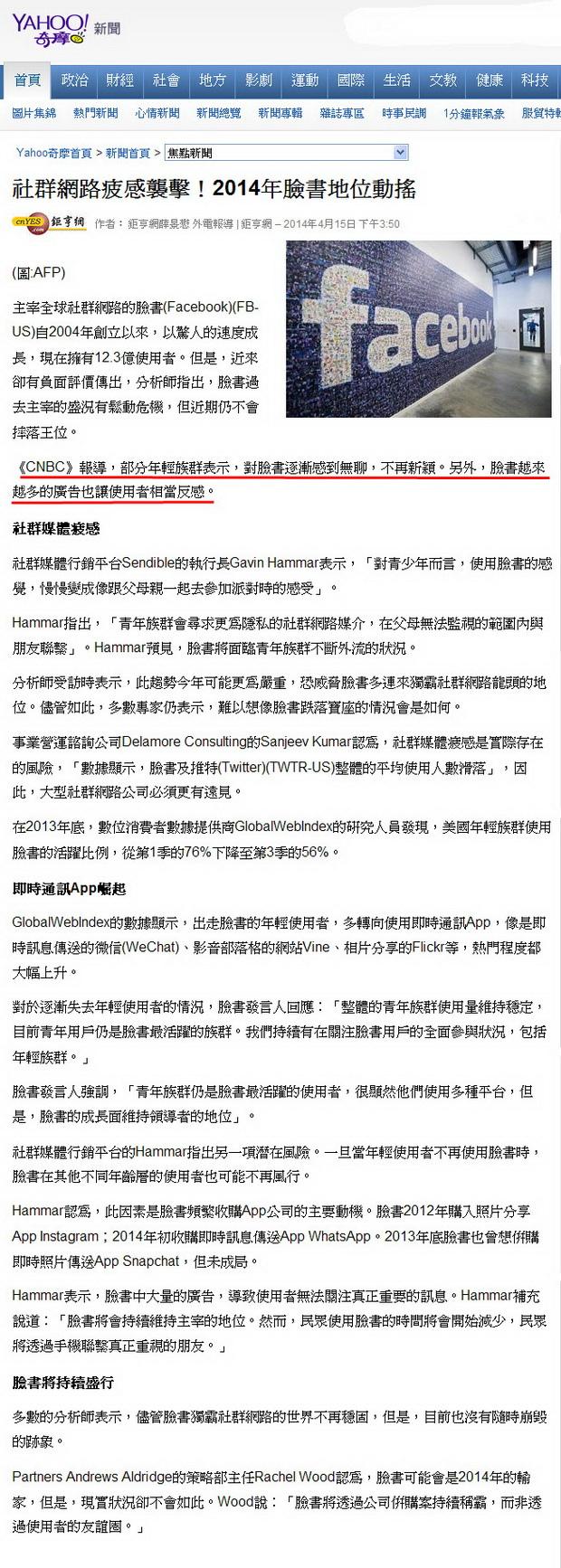 社群網路疲感襲擊!2014年臉書地位動搖-2014.04.15.jpg