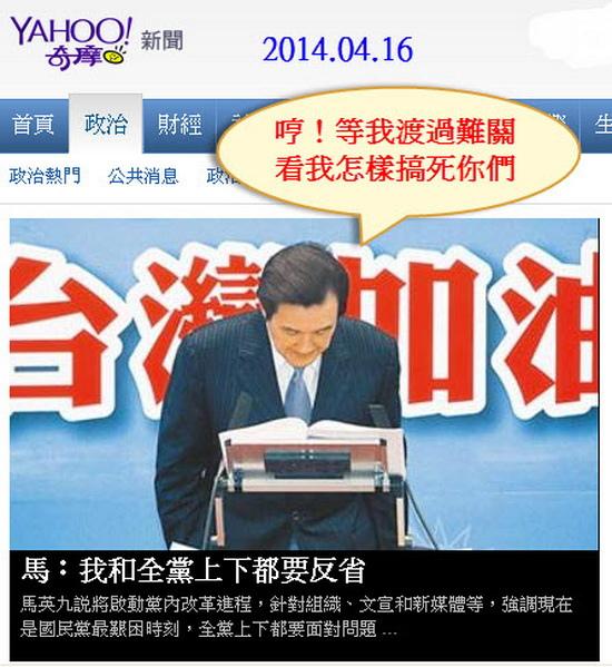 馬:我和全黨上下都要檢討-2014.04.16-02.jpg